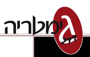 גימטריה לוגו