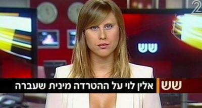 אלין לוי סליידר