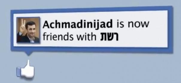 חברים של רשת