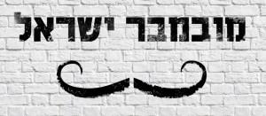 מובמבר ישראל