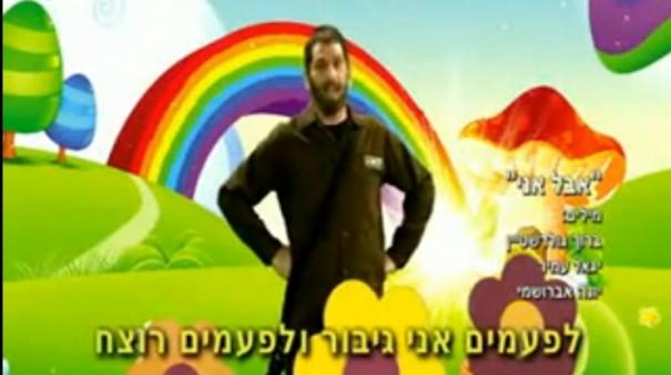היהודים באים 2