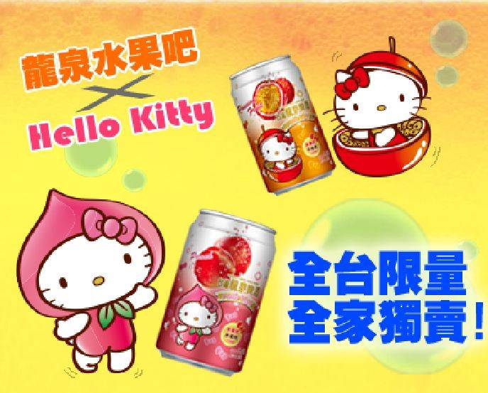 8C8946604-hellokitty.blocks_desktop_large