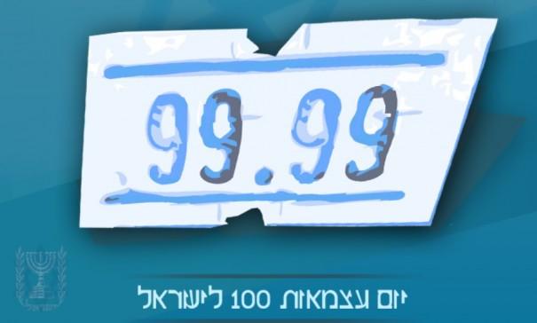 ישראל ראשי