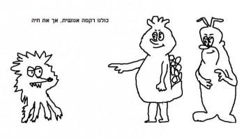 25  שורות מתוך שירים ישראלים משובשות באמצעות שירבוטים מצחיקים (תמונות)