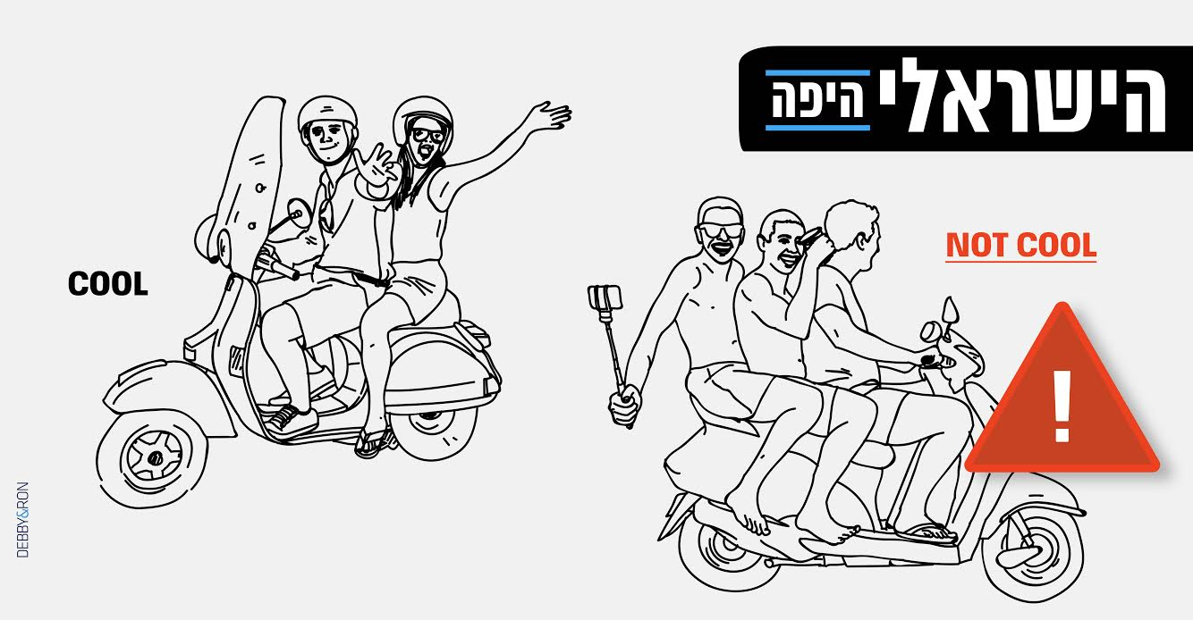 הישראלי היפה תמונה ראשית