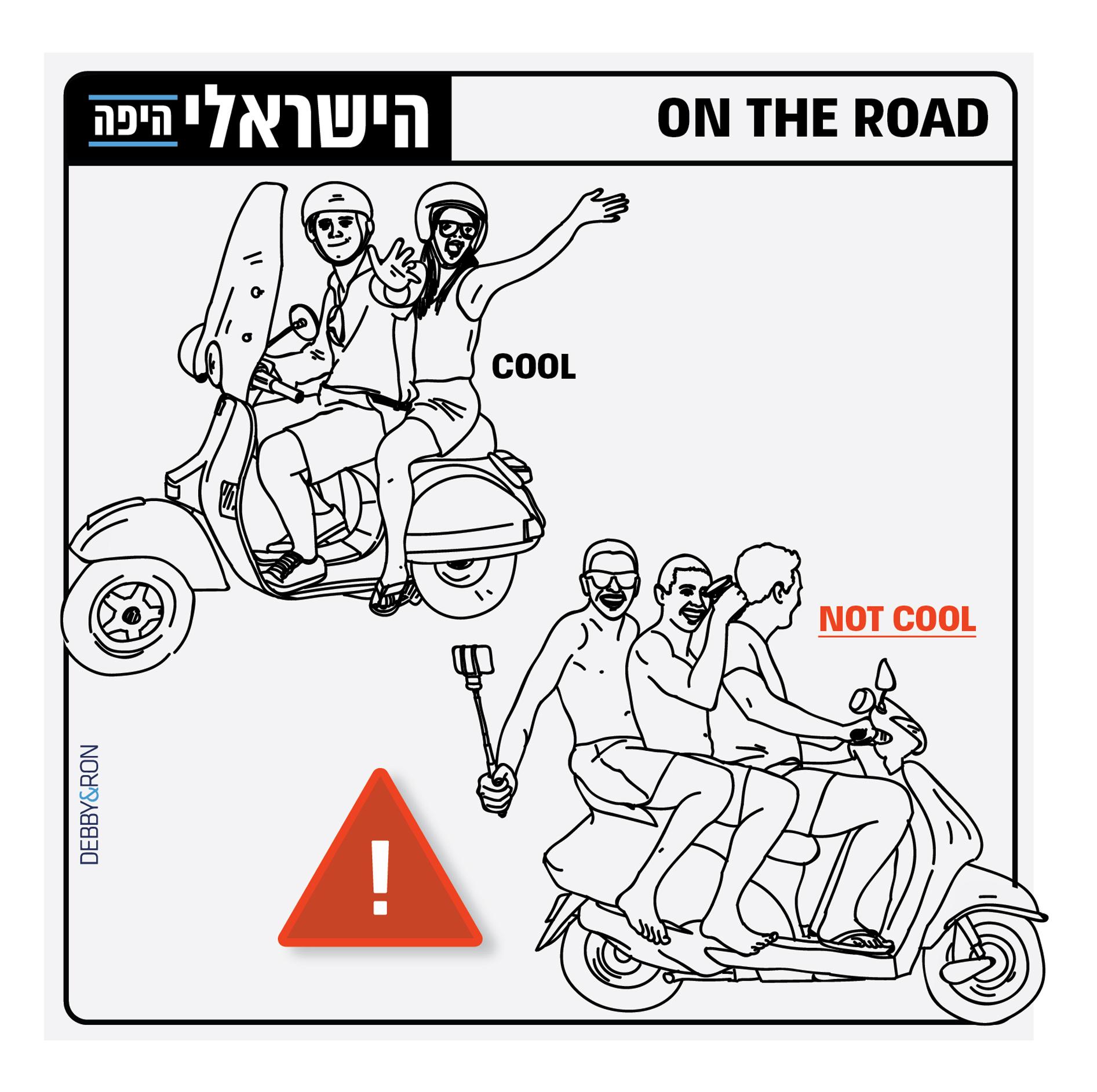 haisraeli_post3