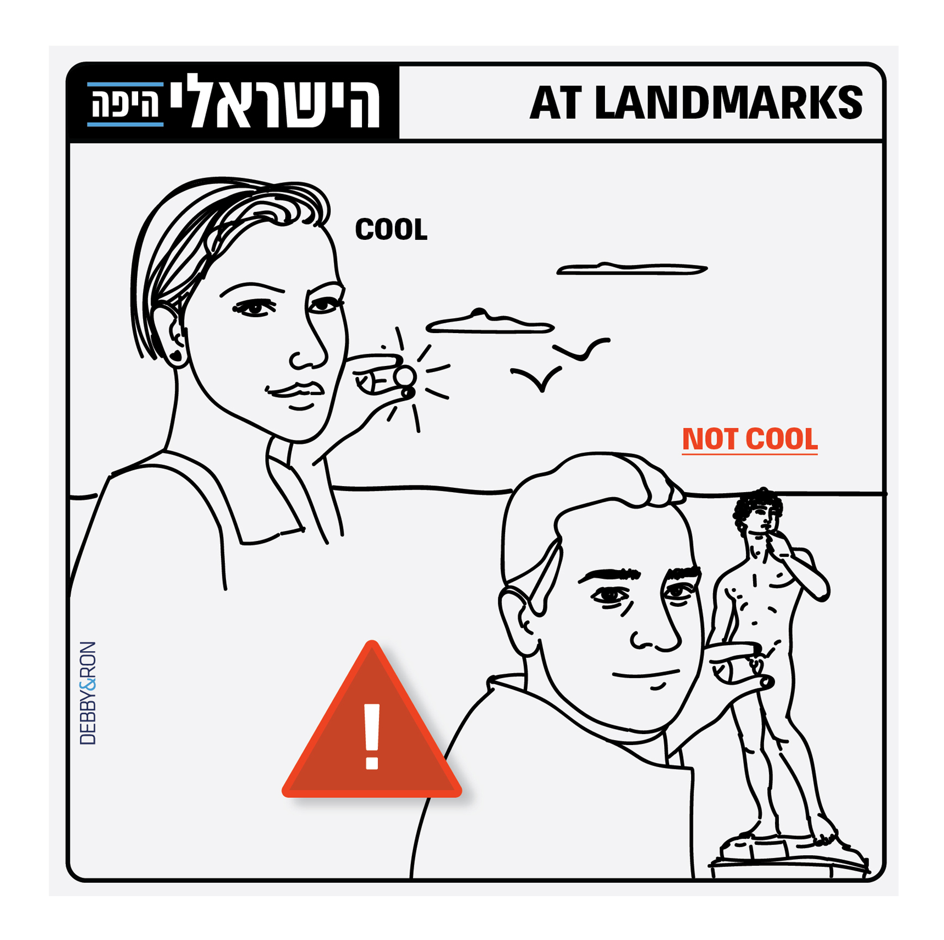 haisraeli_post4