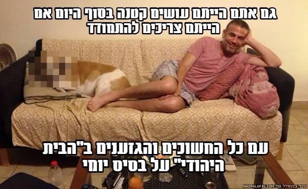 Edan Noizy Shitrit