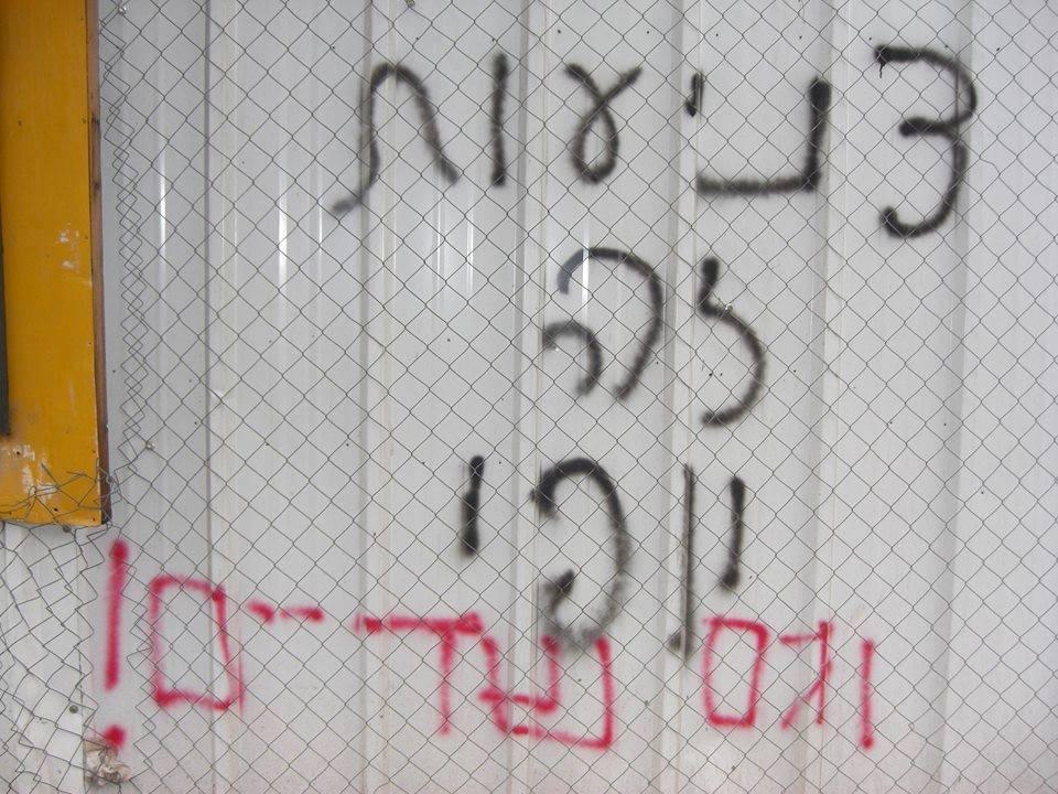 שלטים ישראלים מצחיקים 10