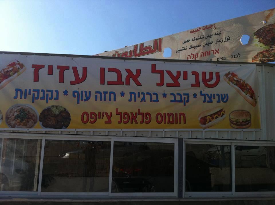 שלטים ישראלים מצחיקים 11