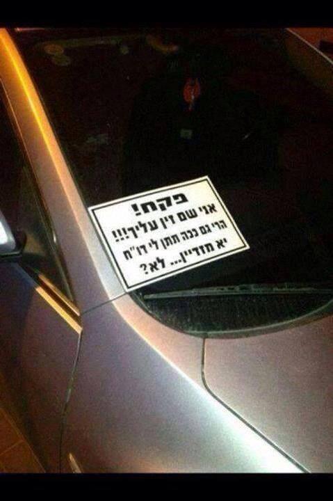 שלטים ישראלים מצחיקים 12