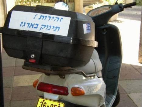 שלטים ישראלים מצחיקים 13