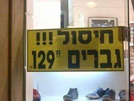 שלטים ישראלים מצחיקים 14