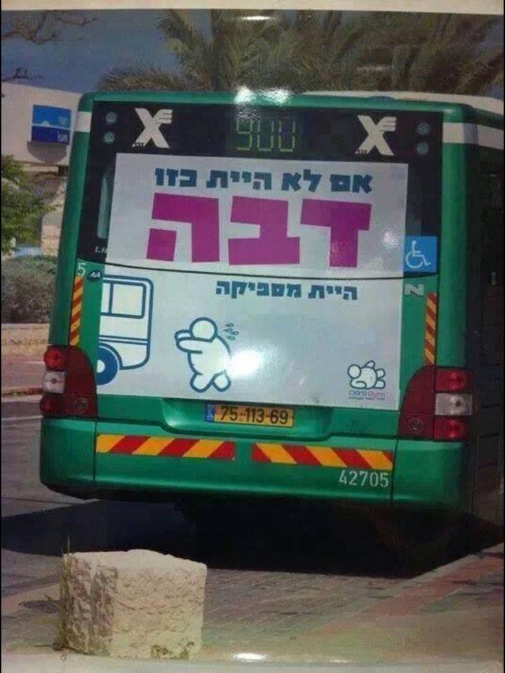 שלטים ישראלים מצחיקים 15