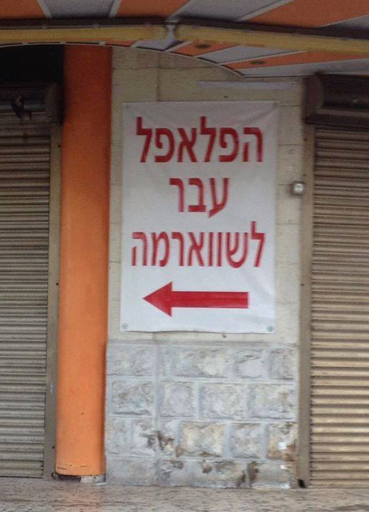 שלטים ישראלים מצחיקים 16