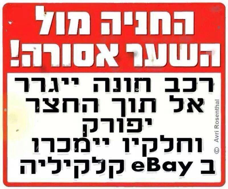 שלטים ישראלים מצחיקים 19