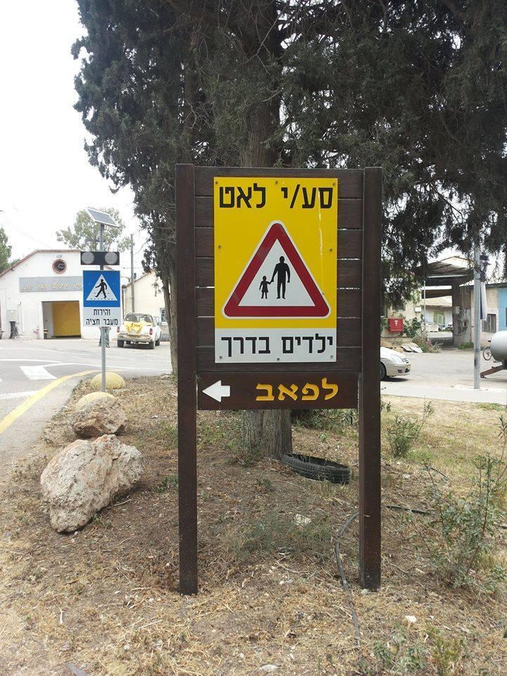שלטים ישראלים מצחיקים 20