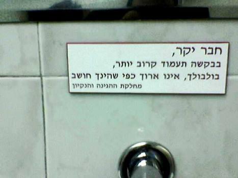 שלטים ישראלים מצחיקים 22