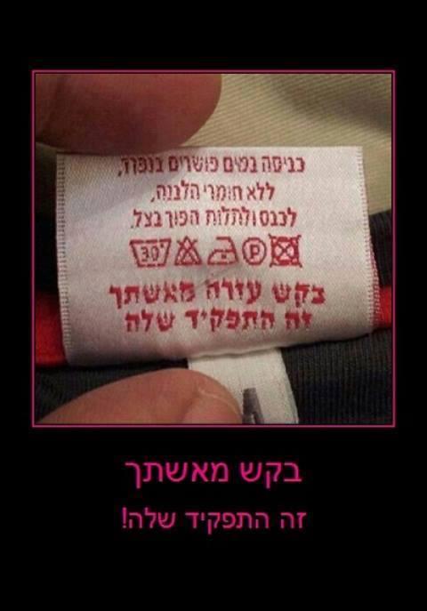 שלטים ישראלים מצחיקים 23