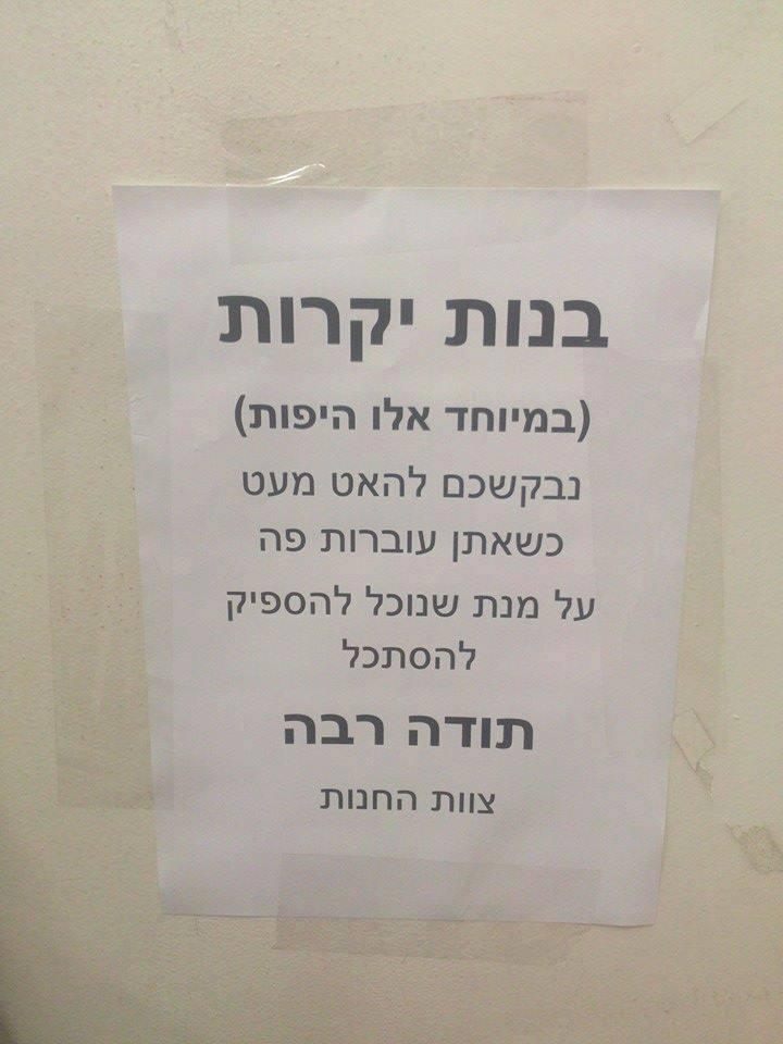 שלטים ישראלים מצחיקים 24