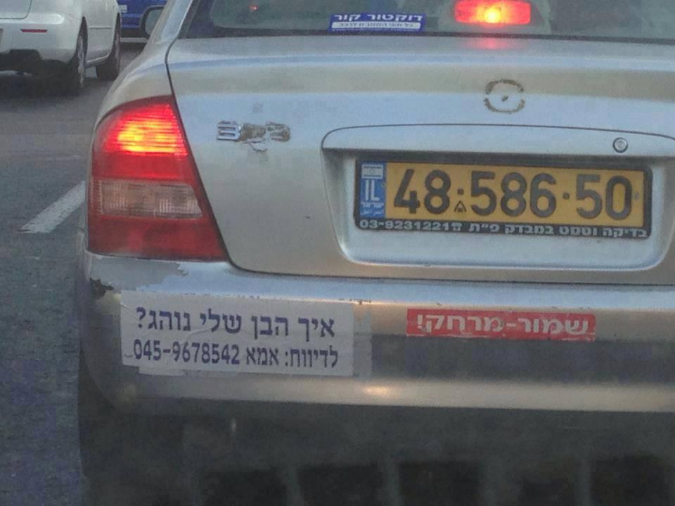 שלטים ישראלים מצחיקים 25