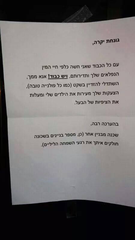 שלטים ישראלים מצחיקים 26