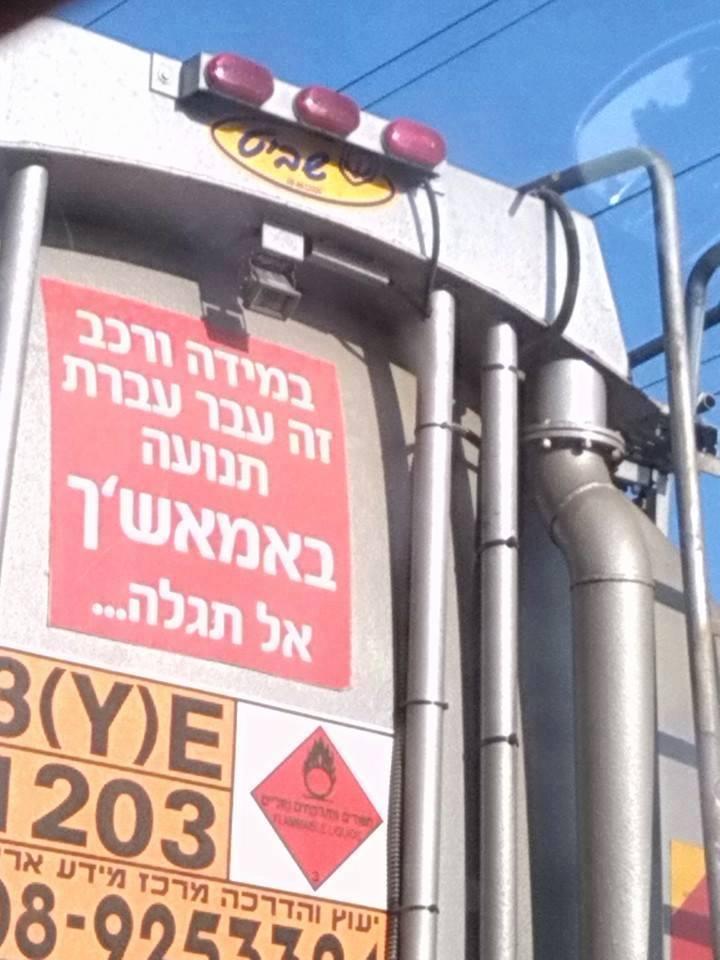 שלטים ישראלים מצחיקים 28