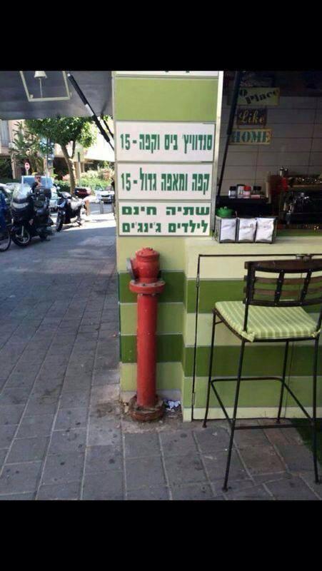 שלטים ישראלים מצחיקים 29