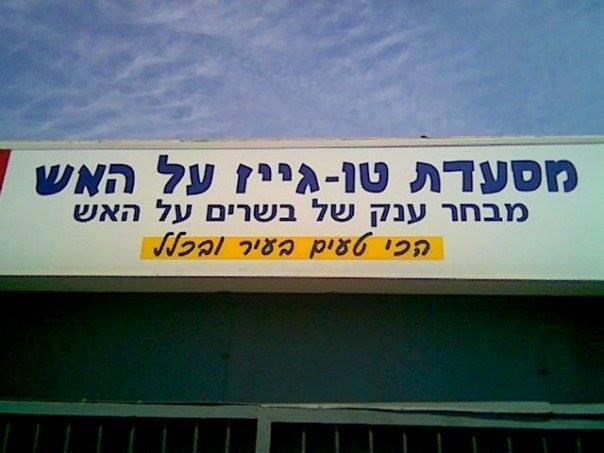 שלטים ישראלים מצחיקים 3