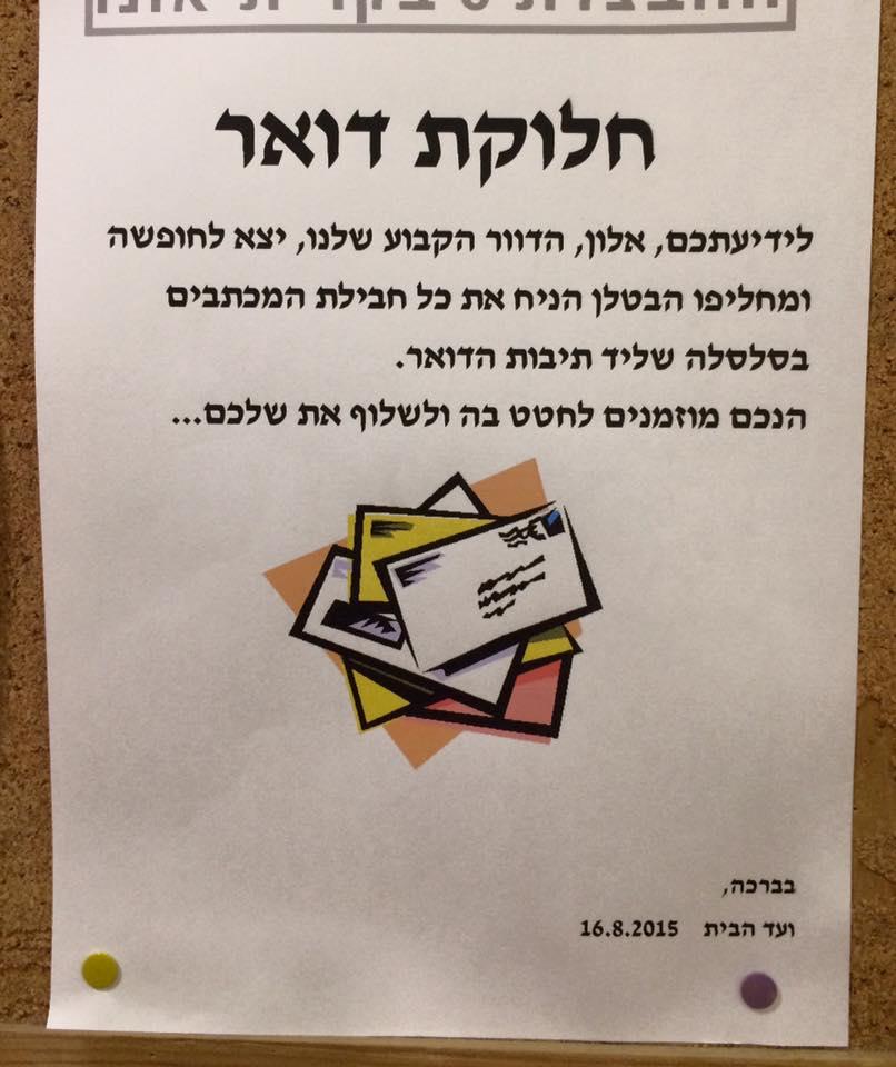שלטים ישראלים מצחיקים 30