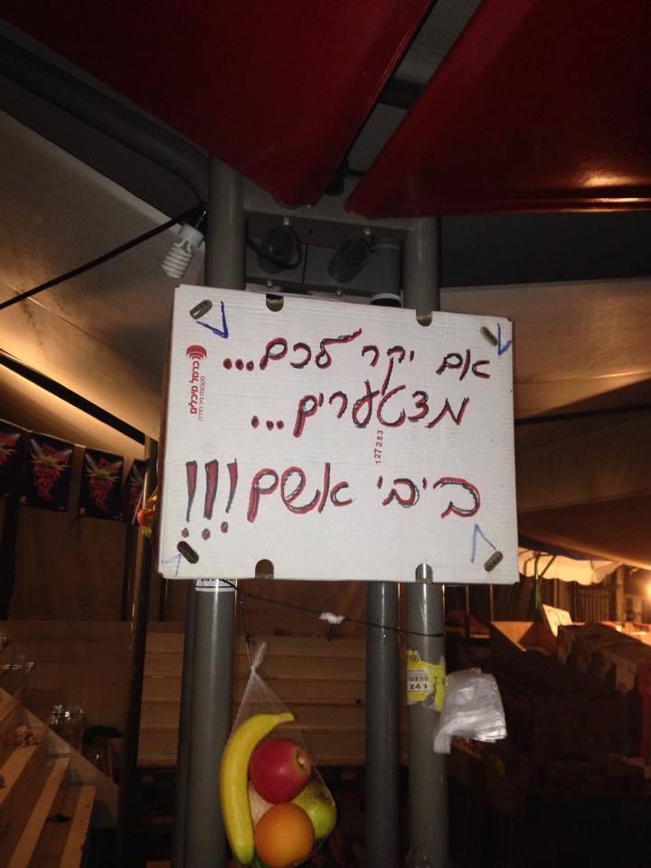 שלטים ישראלים מצחיקים 32