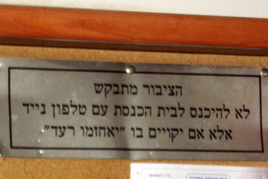 שלטים ישראלים מצחיקים 33