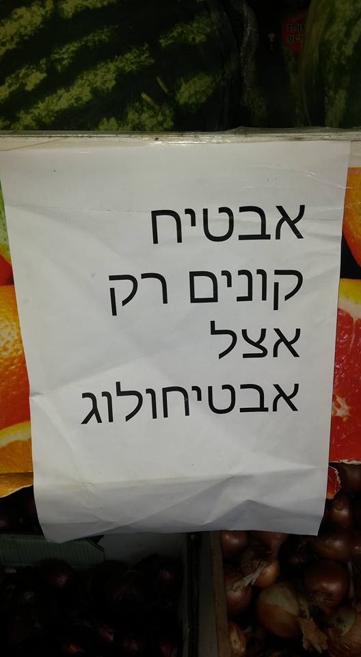 שלטים ישראלים מצחיקים 35