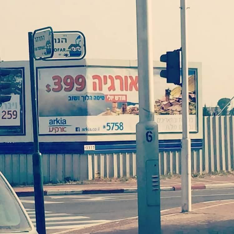 שלטים ישראלים מצחיקים 37