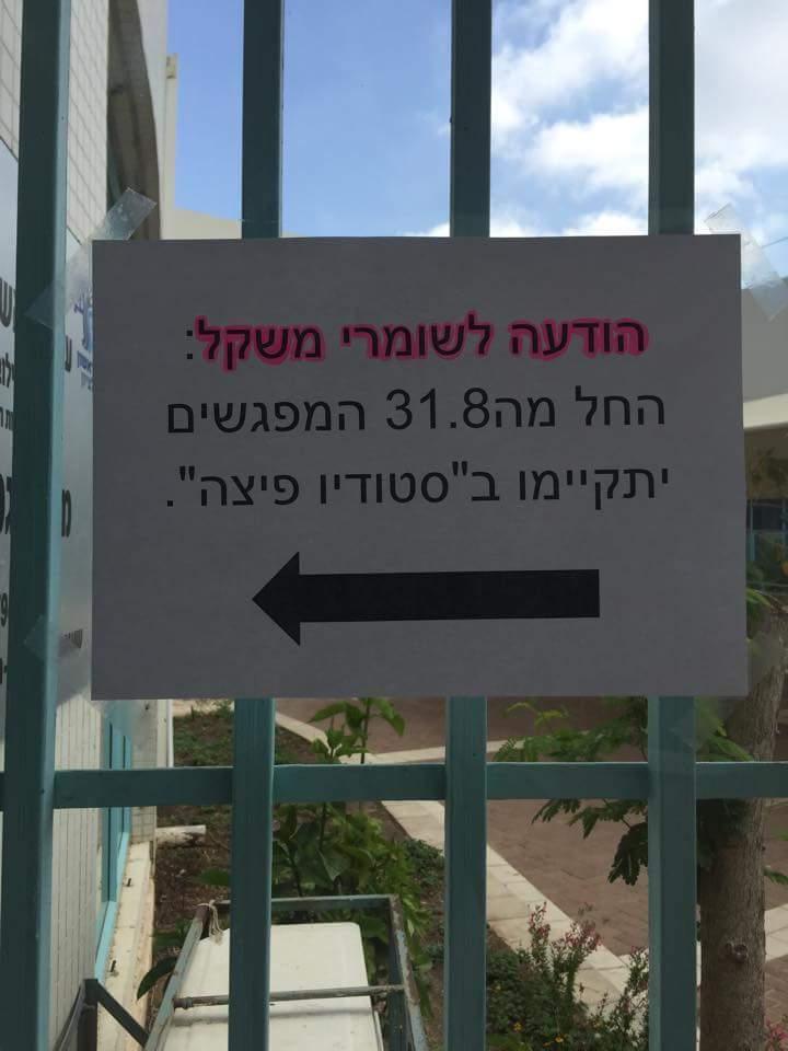 שלטים ישראלים מצחיקים 38