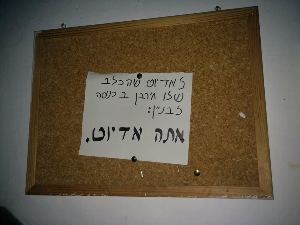 שלטים ישראלים מצחיקים 39