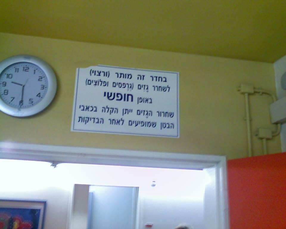שלטים ישראלים מצחיקים 4
