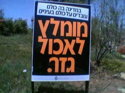 שלטים ישראלים מצחיקים 6