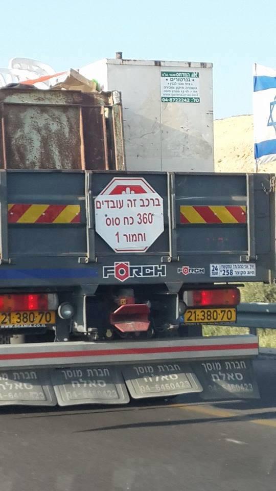 שלטים ישראלים מצחיקים 7