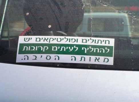 שלטים ישראלים מצחיקים 8