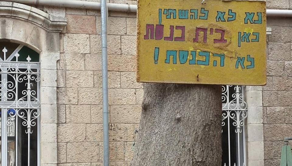 שלטים ישראלים מצחיקים 9
