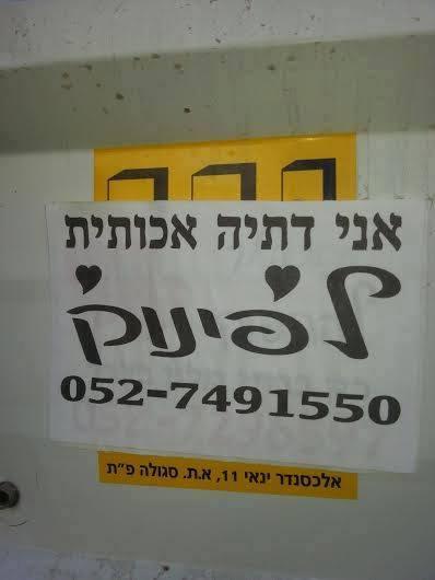 שלטים מצחיקים