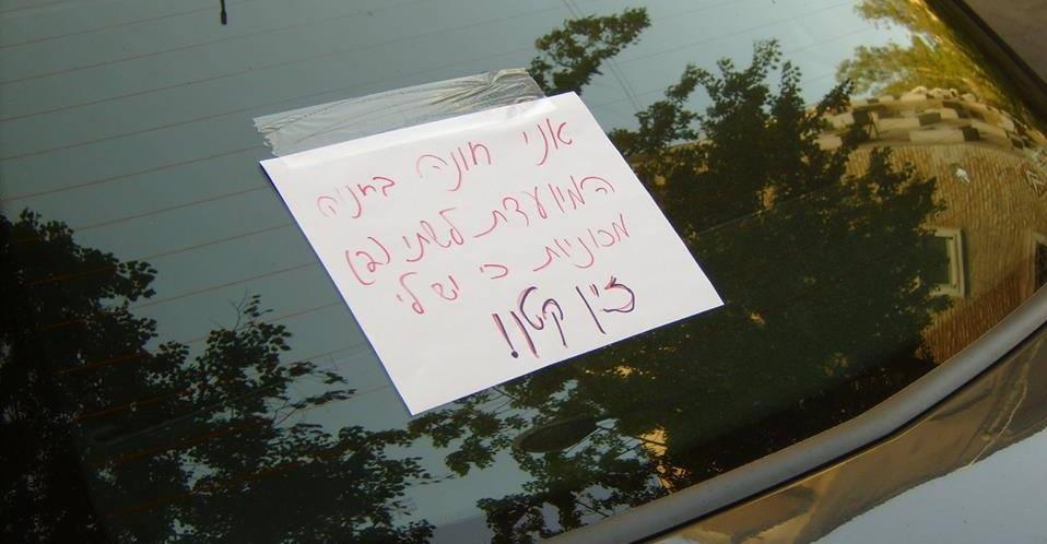 שלטים ישראלים מצחיקים