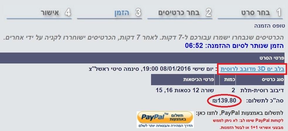כרטיסים סינמה סיטי דיבוב לרוסית 4