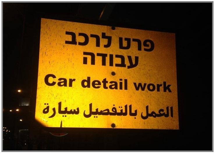 עד הפרט האחרון - Yuval Heffetz