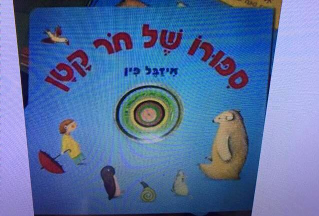 Amit Gelber - מה יותר גרוע השם של הספר או השם של המחברת