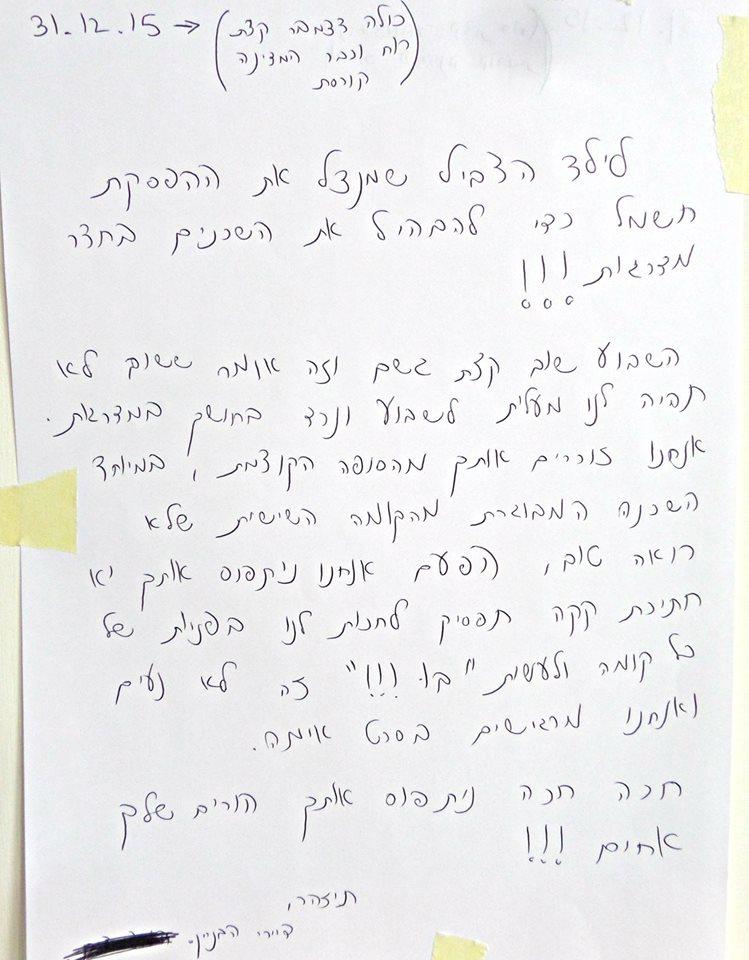 Sapir Nisani - רק אצלנו