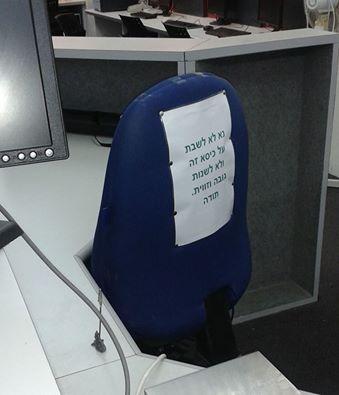 אם אפשר בכלל לא לנשום באיזור הכסא זה יהיה סבבה - אשרת שחם - פולניה זה כאן