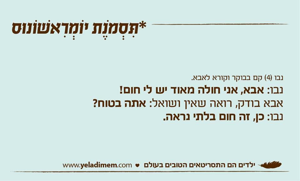 Yuval Lavy