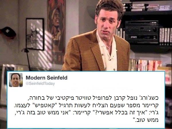 סיינפלד מודרני 11